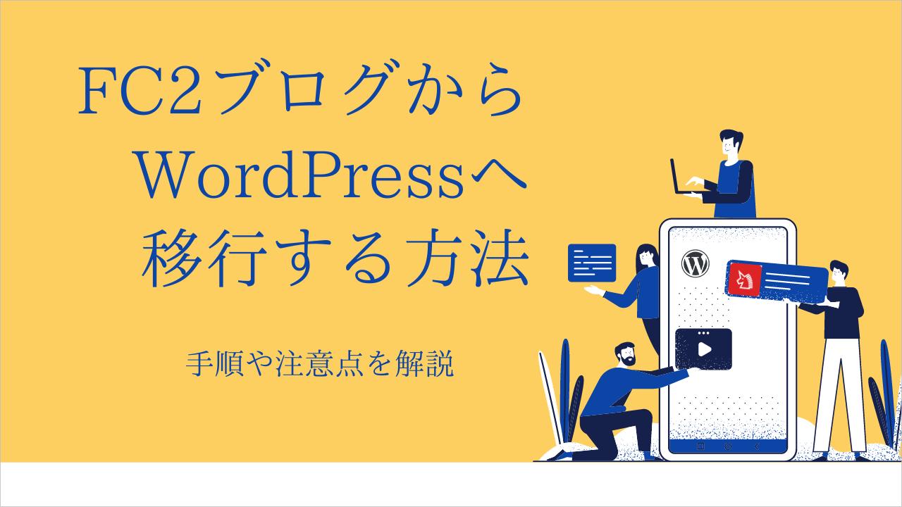 FC2ブログからWordPressへ移行する方法【手順や注意点を解説】