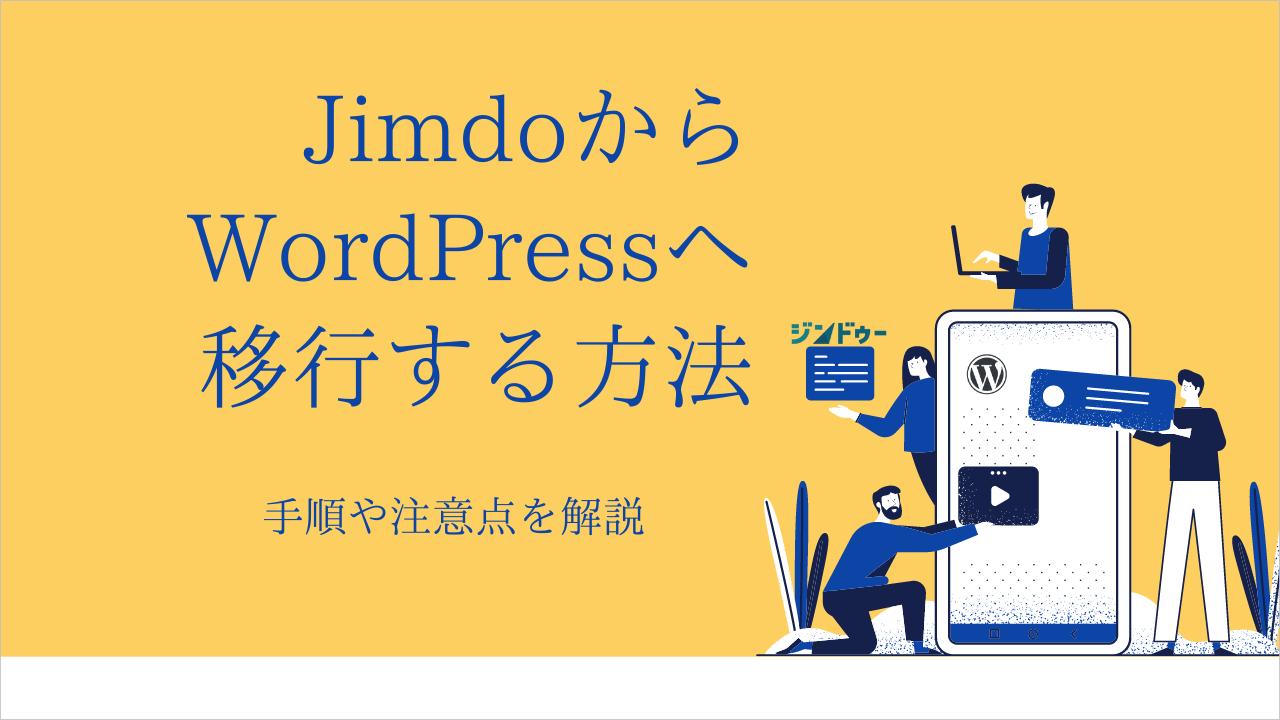 JimdoからWordPressへ移行する方法【手順や注意点を解説】