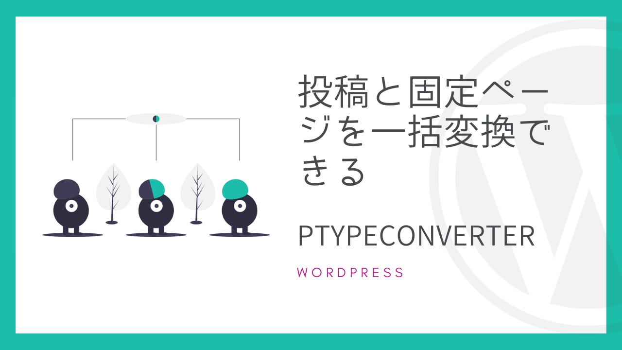 【WordPress】投稿と固定ページを一括変換できる「pTypeConverter」