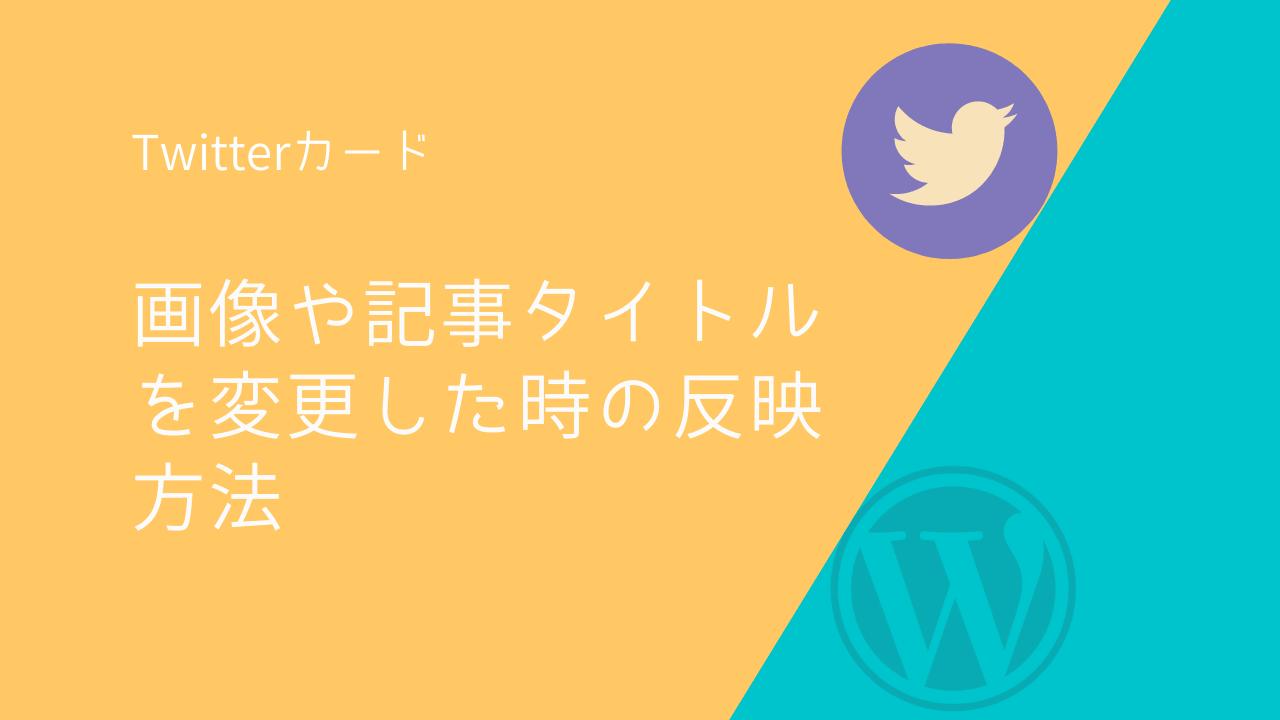 【Twitterカード】画像や記事タイトルを変更した時の反映方法