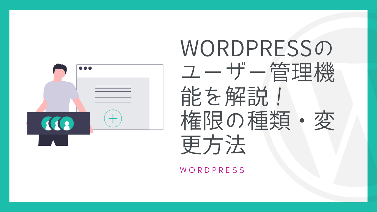 WordPressのユーザー管理機能を解説【権限の種類・変更方法】