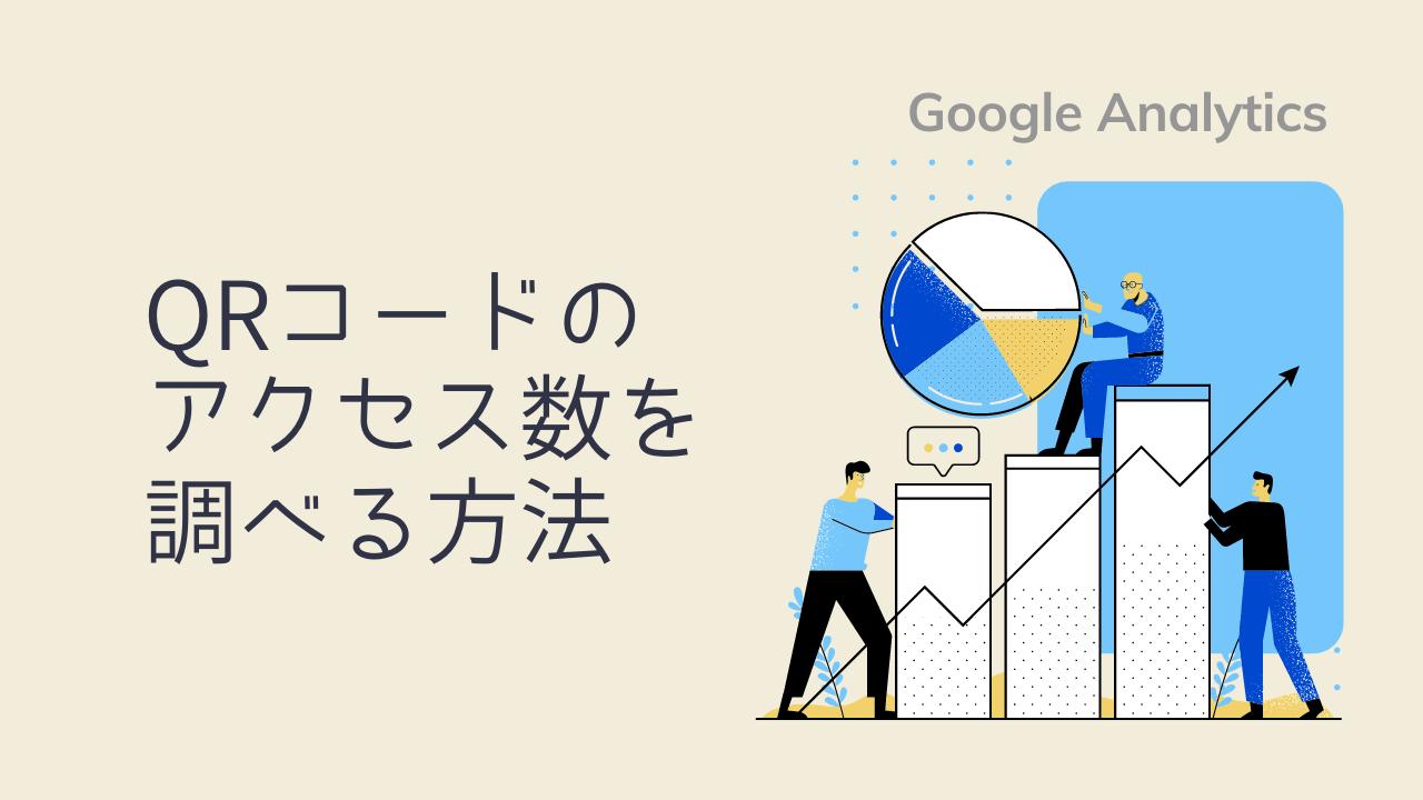 【Googleアナリティクス】QRコードのアクセス数を調べる方法