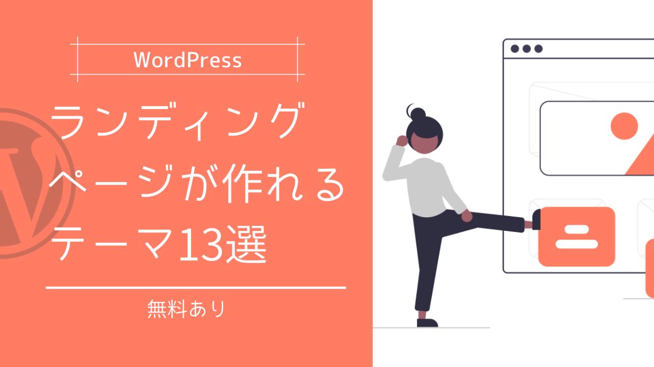 【WordPress】ランディングページが作れるテーマ13選【無料あり】
