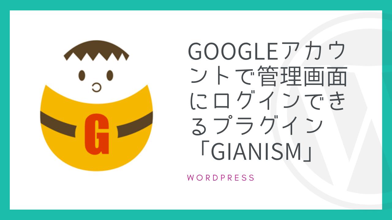 【WordPress】Googleアカウントで管理画面にログインできるプラグイン「Gianism」