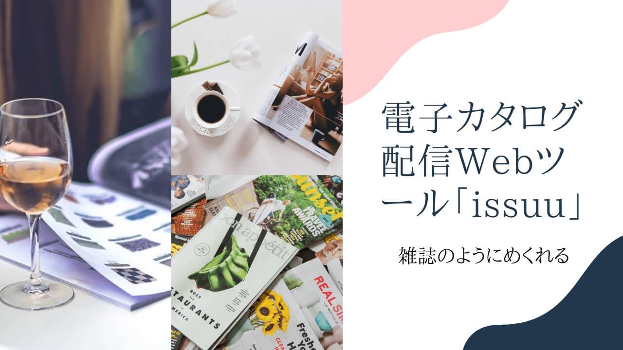 【無料】電子カタログ配信Webツール「issuu」【雑誌のようにめくれる】