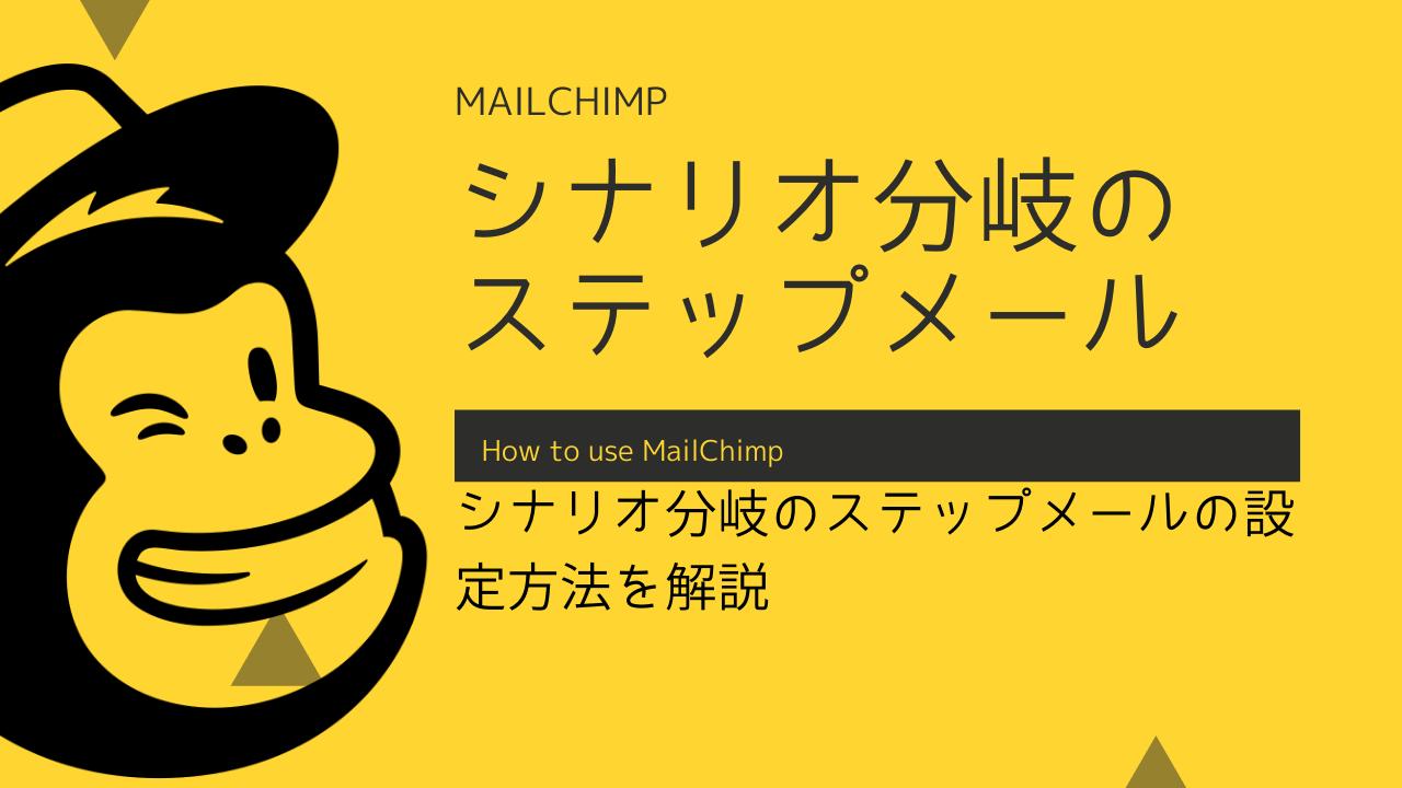 【MailChimp】シナリオ分岐のステップメールの設定方法を解説