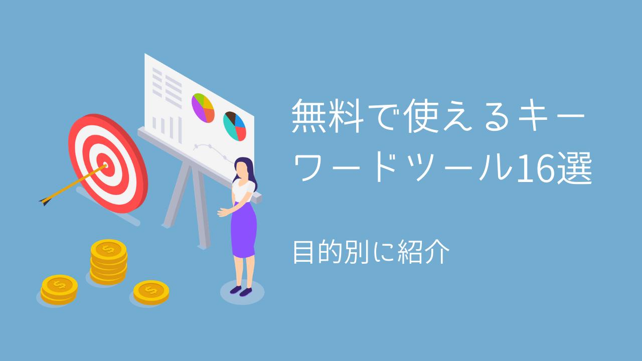 【SEO】無料で使えるキーワードツール16選【目的別に紹介】