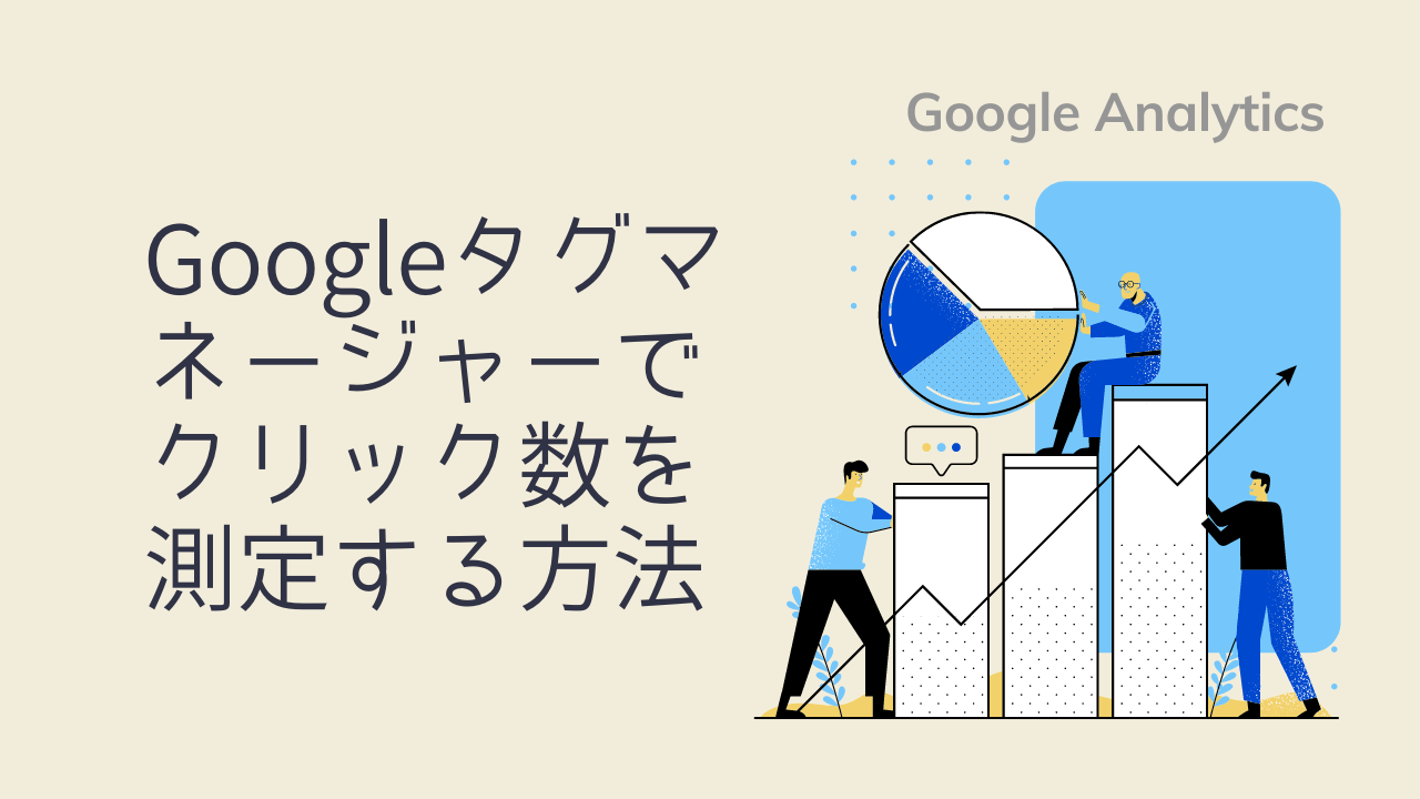【Googleアナリティクス】Googleタグマネージャーでクリック数を測定する方法