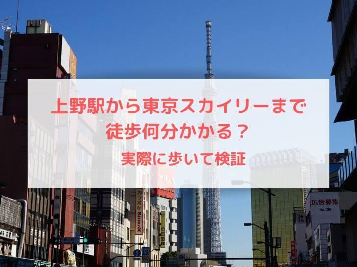 上野駅から東京スカイリーまで徒歩何分かかる?実際に歩いて検証