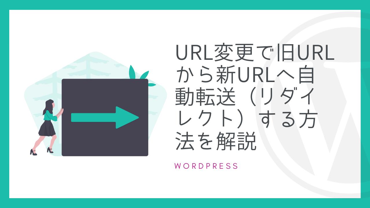 【WordPress】URL変更で旧URLから新URLへ自動転送(リダイレクト)する方法を解説