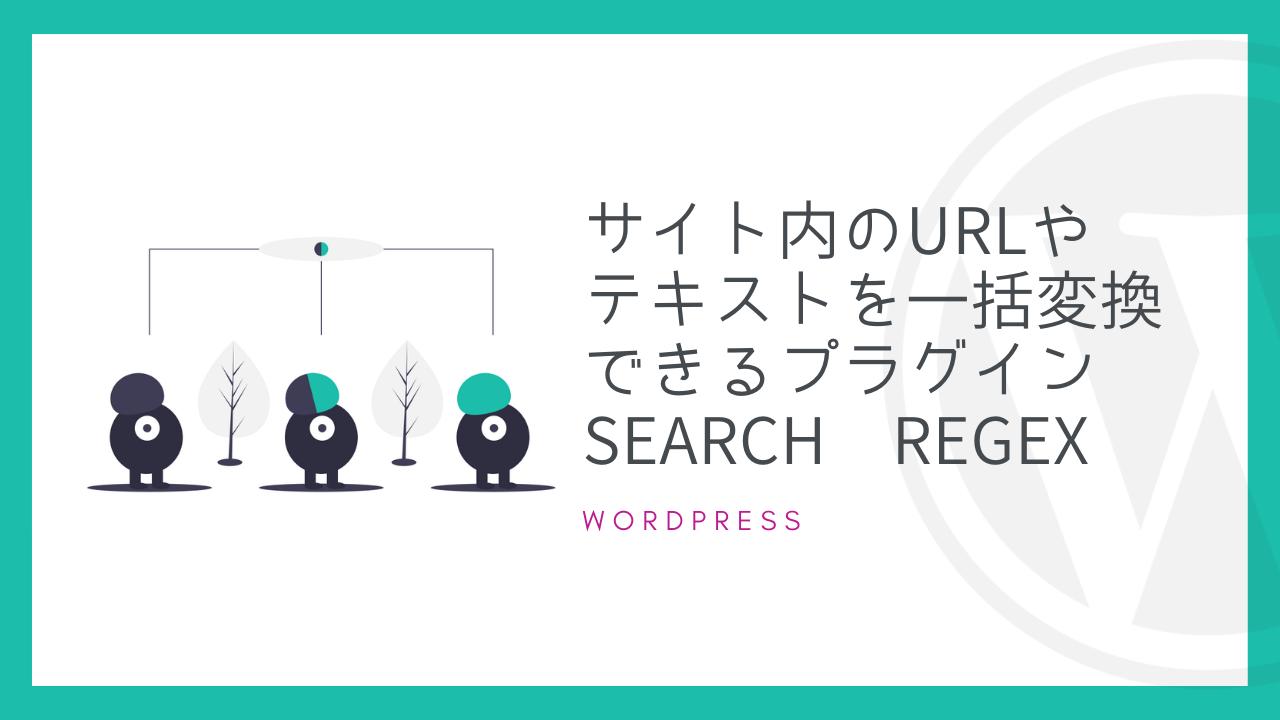 【WordPress】サイト内のURLやテキストを一括変換できるプラグイン「Search Regex」