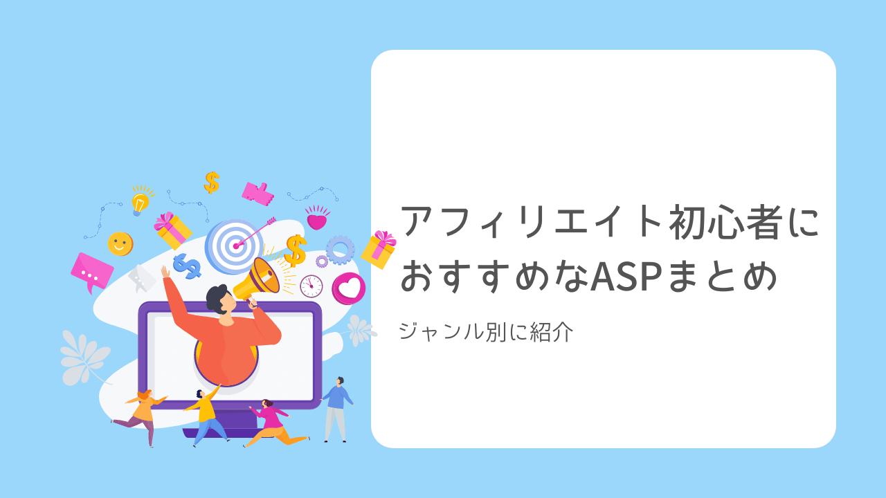 アフィリエイト初心者におすすめなASPまとめ【ジャンル別に紹介】