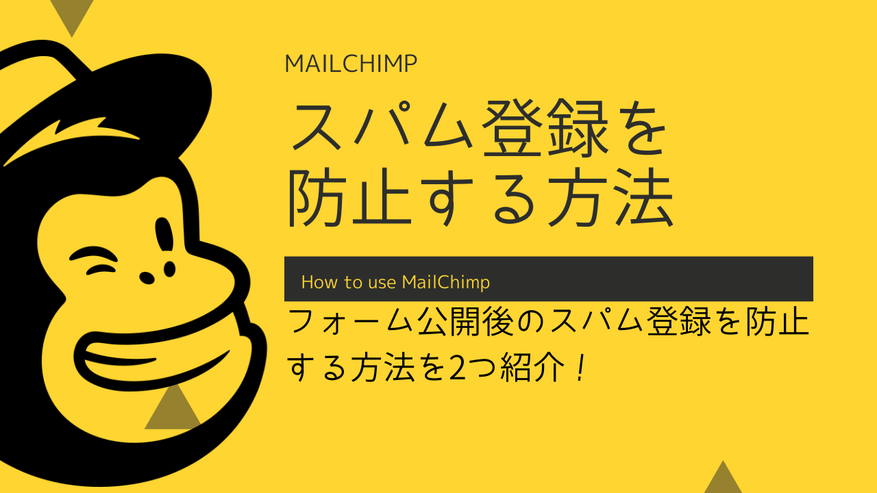 【MailChimp】フォーム公開後のスパム登録を防止する方法【2つ紹介】