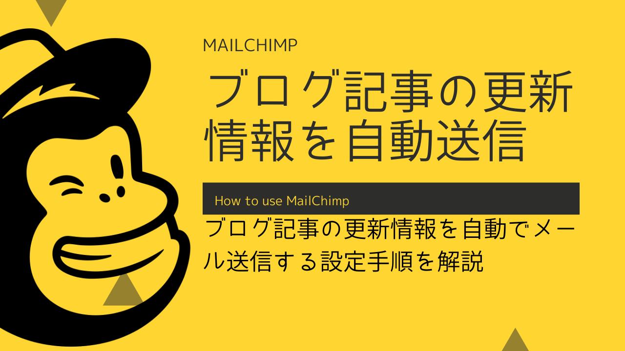 【MailChimp】ブログ記事の更新情報を自動でメール送信する設定手順