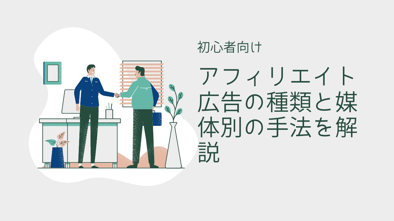 【初心者向け】アフィリエイト広告の種類と媒体別の手法を解説