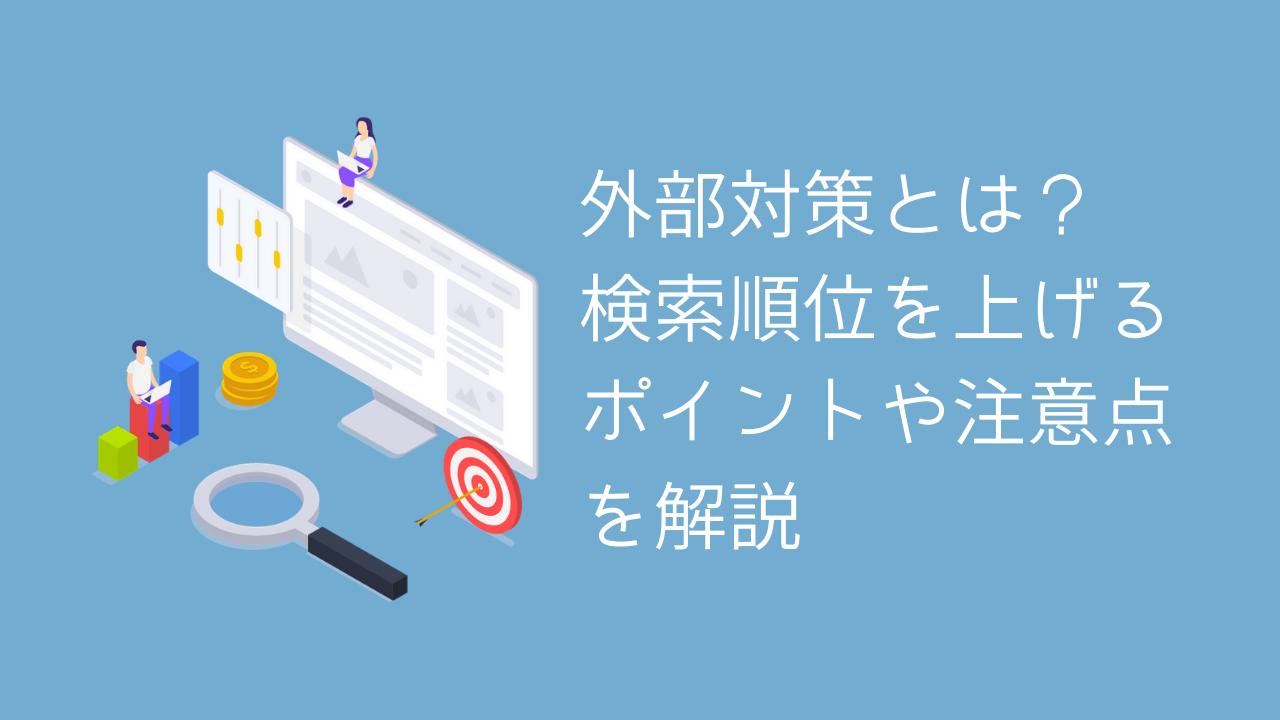 【SEO】外部対策とは?検索順位を上げるポイントや注意点を解説