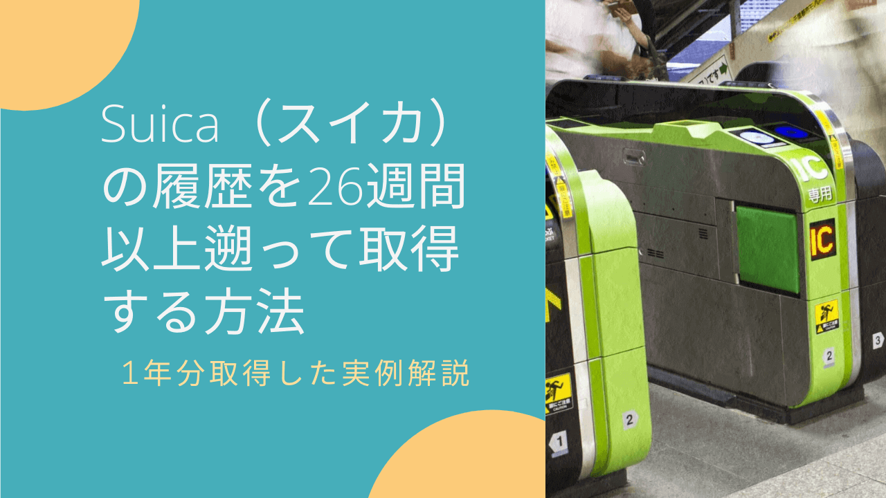 Suica(スイカ)の履歴を26週間以上遡って取得する方法【1年分取得した実例解説】