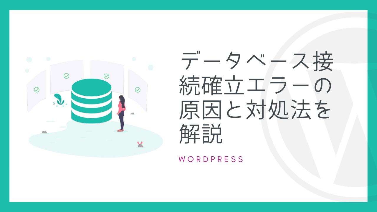 【WordPress】データベース接続確立エラーの原因と対処法を解説
