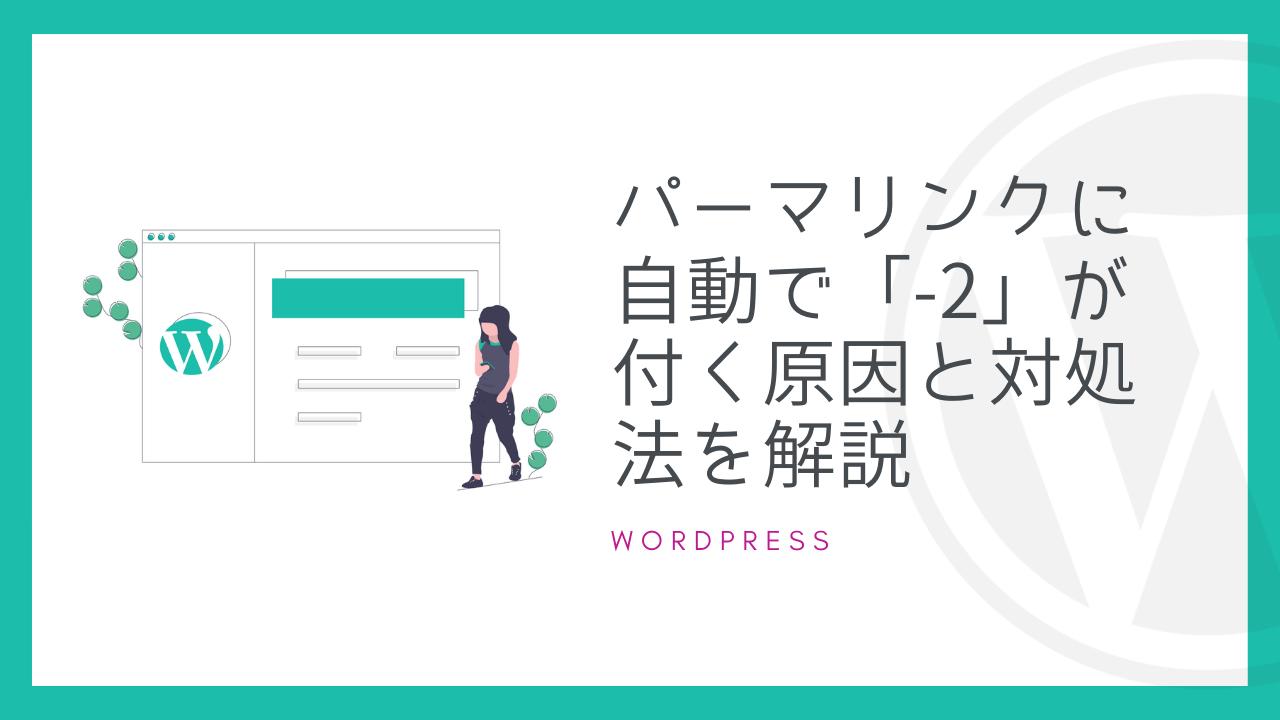 【WordPress】パーマリンクに自動で「-2」が付く原因と対処法を解説