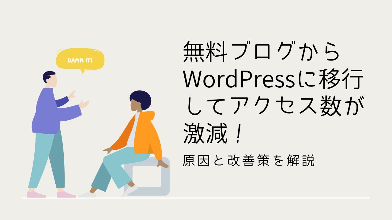 無料ブログからWordPressに移行してアクセス数が激減!原因と改善策を解説