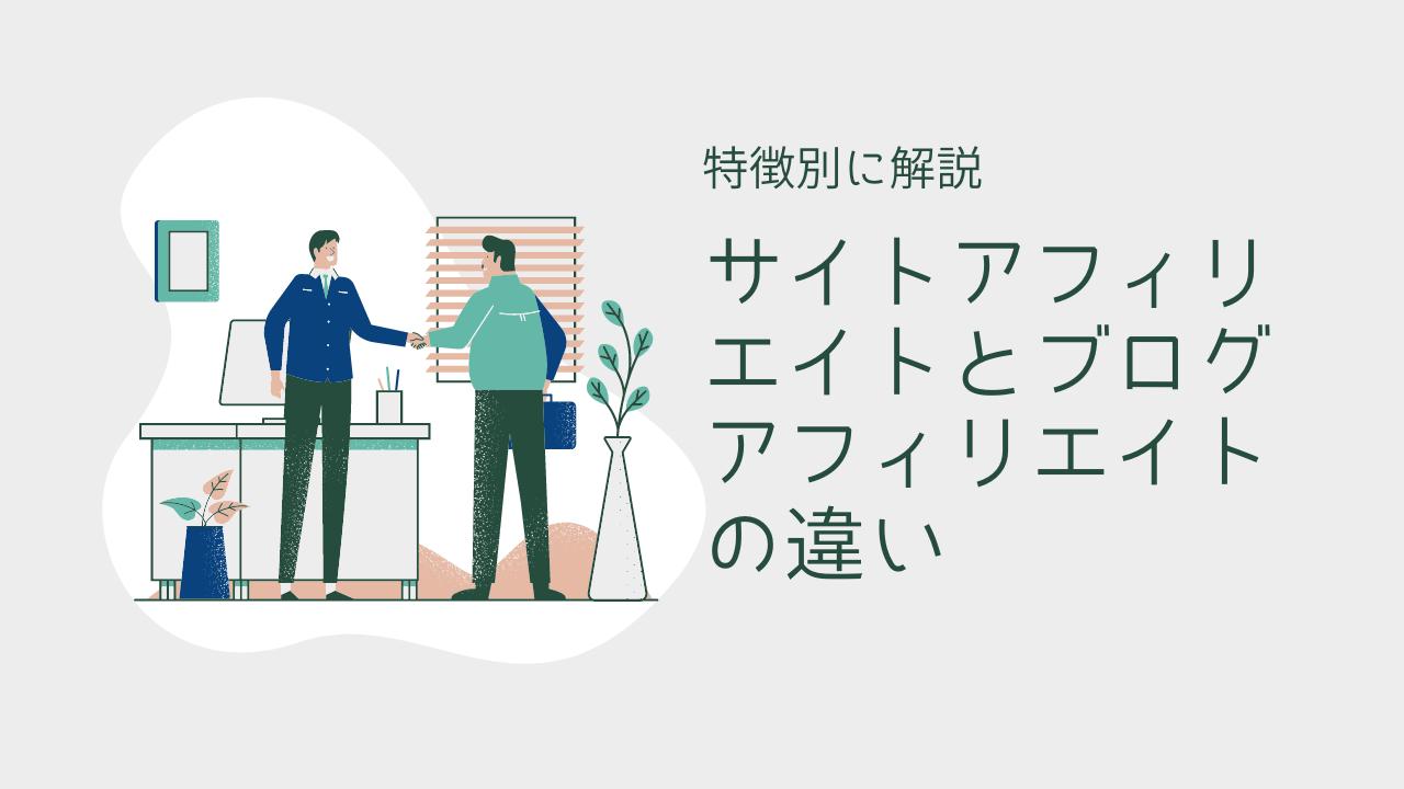 サイトアフィリエイトとブログアフィリエイトの違い【特徴別に解説】