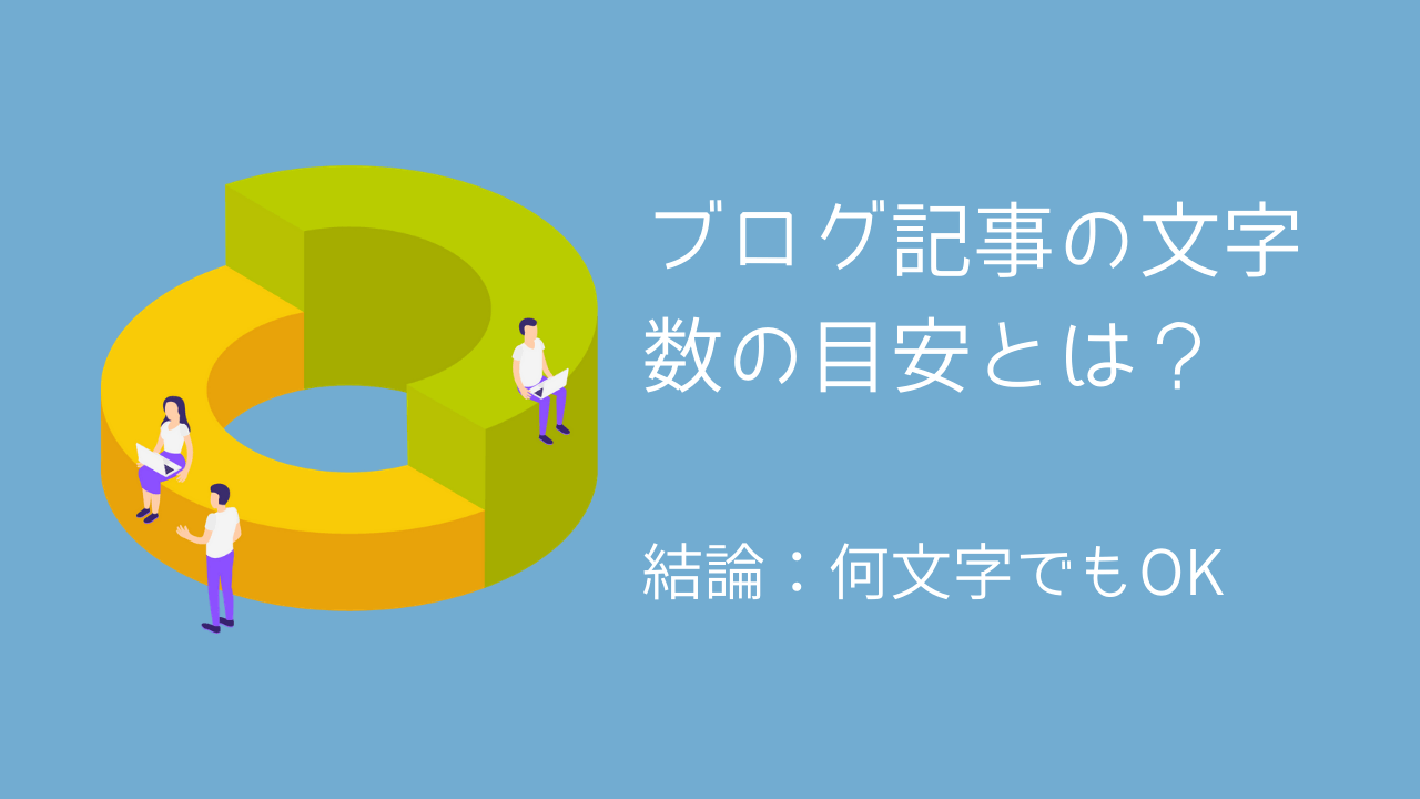 【SEO】ブログ記事の文字数の目安とは?【結論:何文字でもOK】