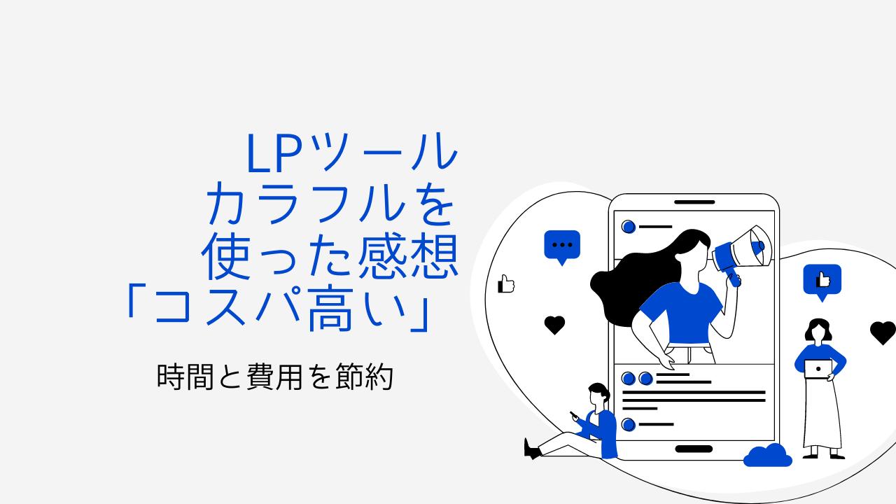 【LPツール】カラフルを使った感想→コスパ高い【時間と費用を節約】