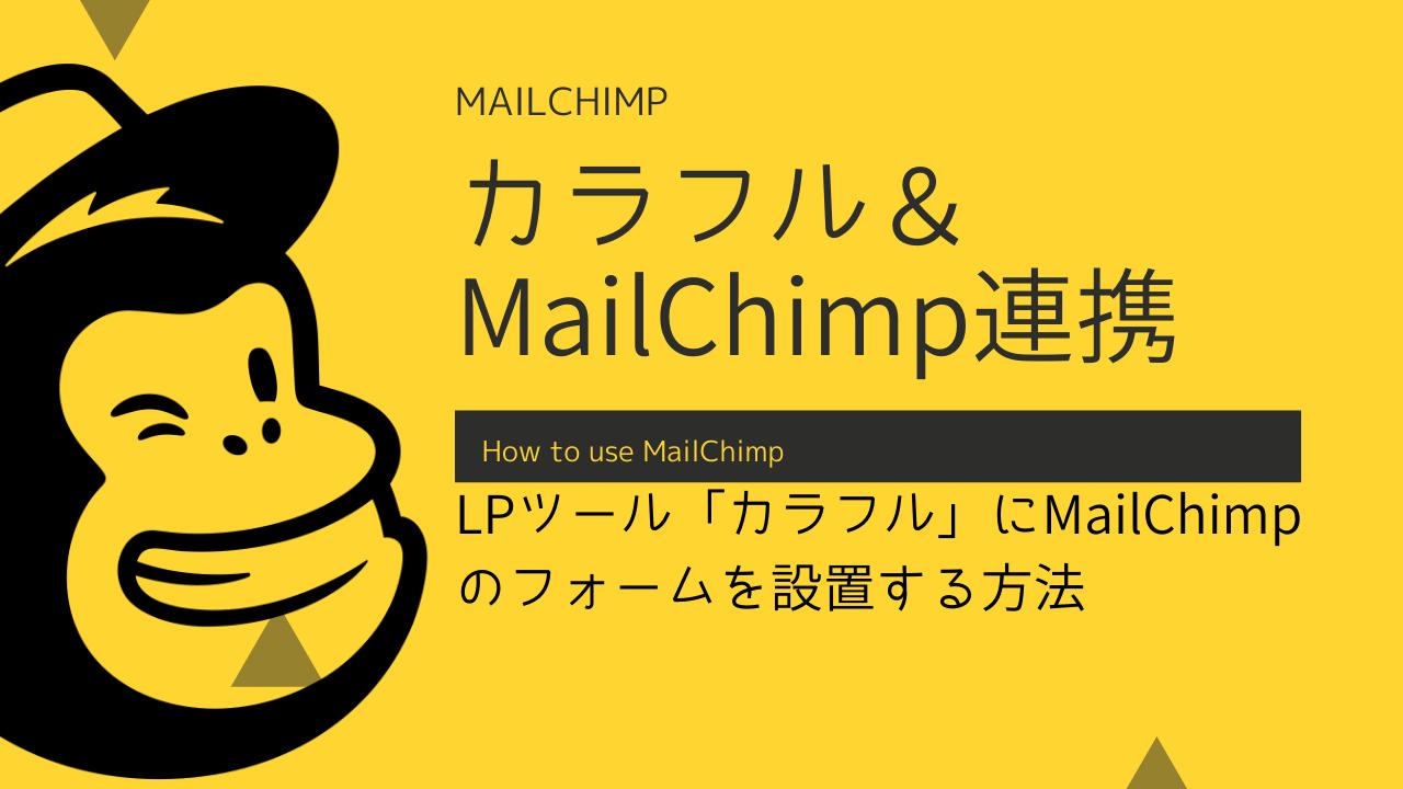 LP作成ツール「カラフル」にMailChimpのフォームを設置する方法
