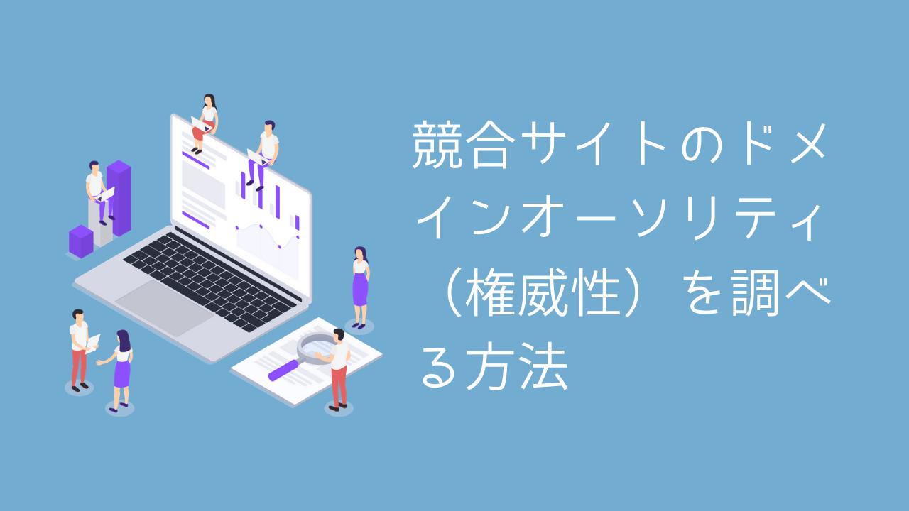 【SEO】競合サイトのドメインオーソリティ(権威性)を調べる方法