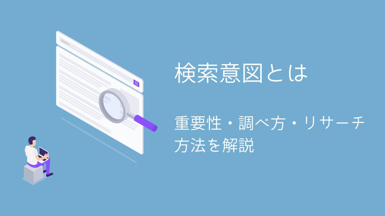 【SEO】検索意図とは【重要性・調べ方・リサーチ方法を解説】