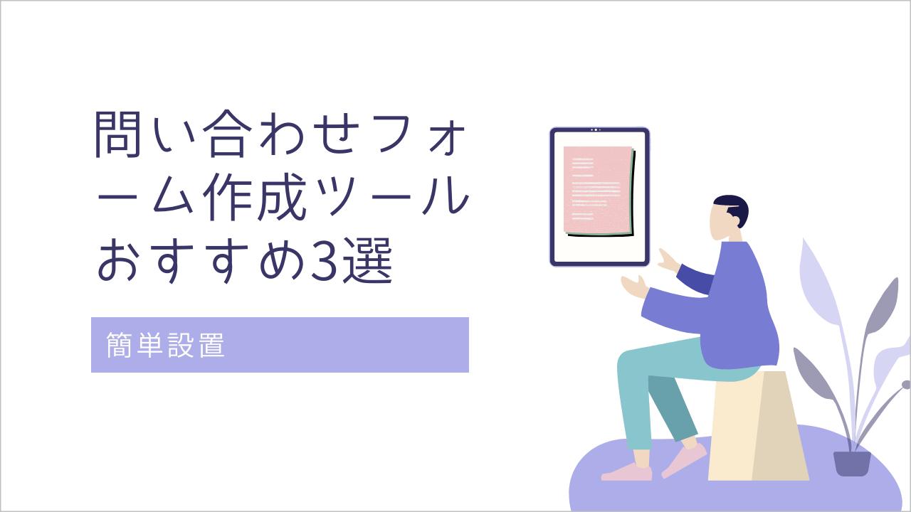 【無料あり】問い合わせフォーム作成ツールおすすめ3選【簡単設置】