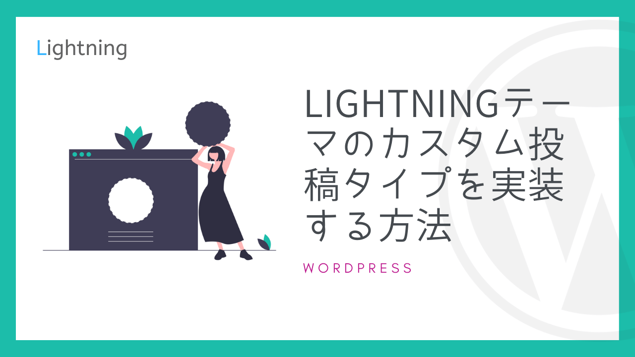 【WordPress】Lightningテーマのカスタム投稿タイプを実装する方法
