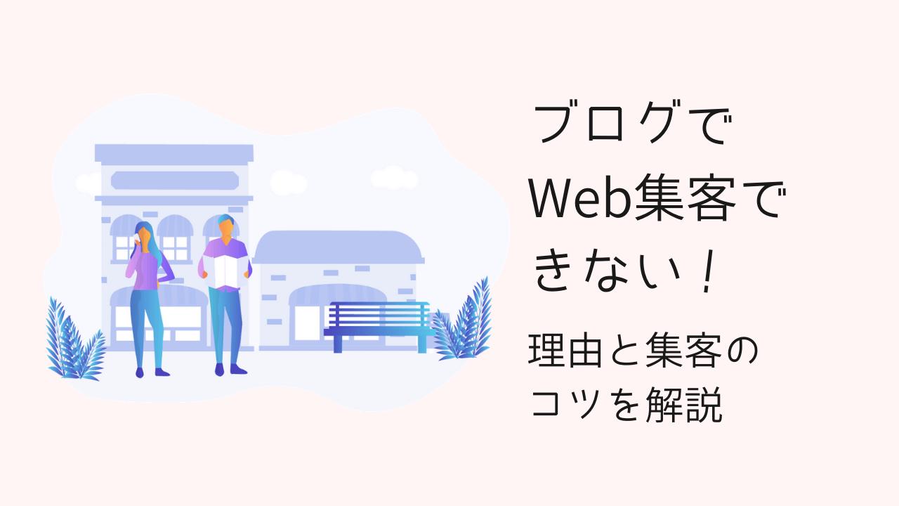 【初心者】ブログでWeb集客できない!【理由と集客のコツを解説】