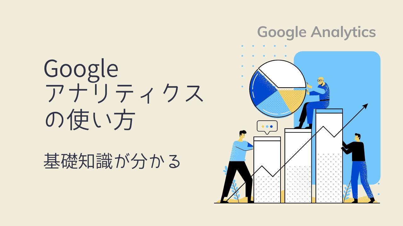 【初心者】Googleアナリティクスの使い方【基礎知識が分かる】