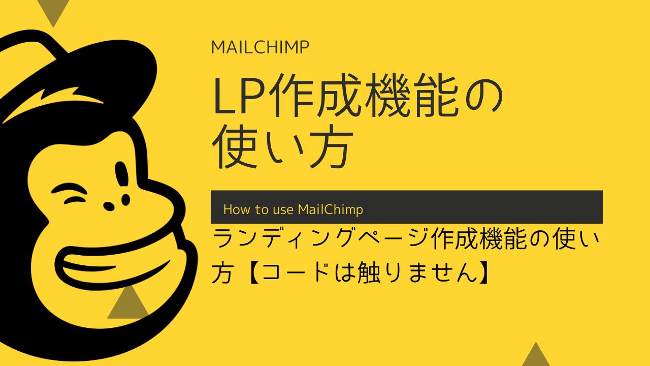 【MailChimp】ランディングページ作成機能の使い方【コードは触りません】