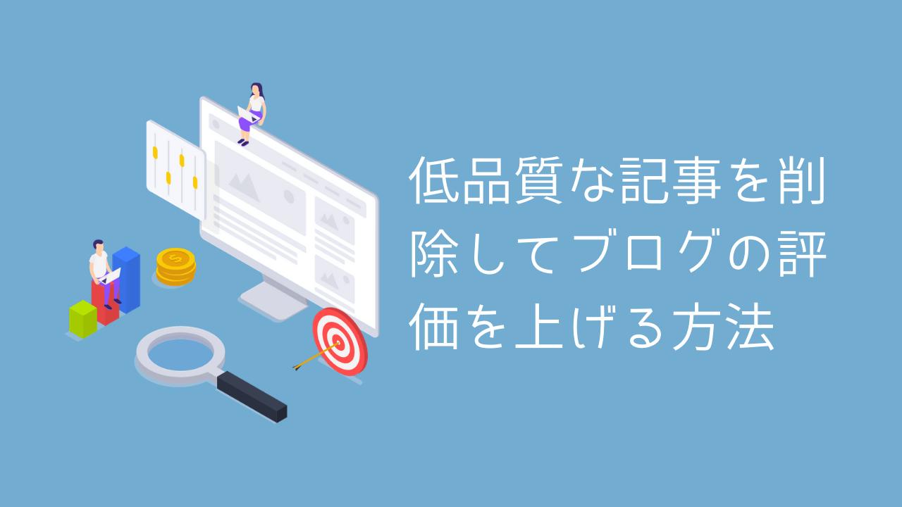 【SEO】低品質な記事を削除してブログの評価を上げる方法【貢献】