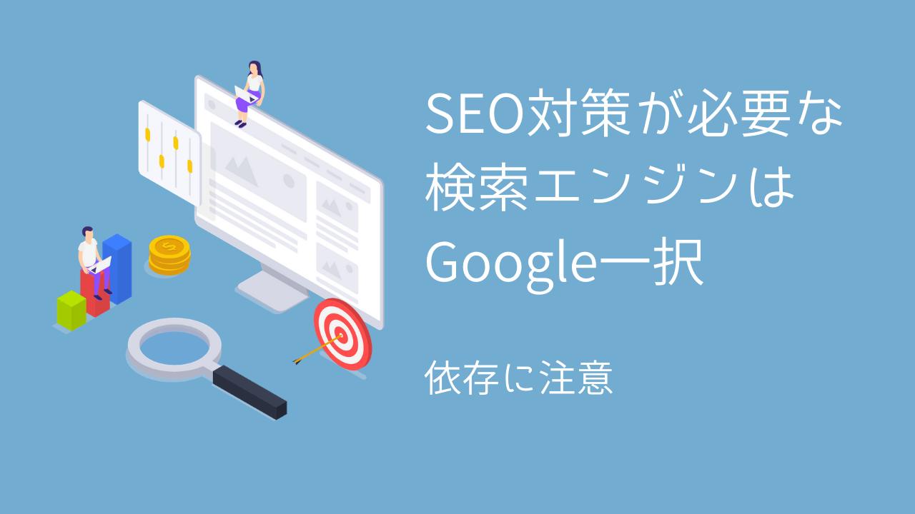 SEO対策が必要な検索エンジンはGoogle一択【依存に注意】