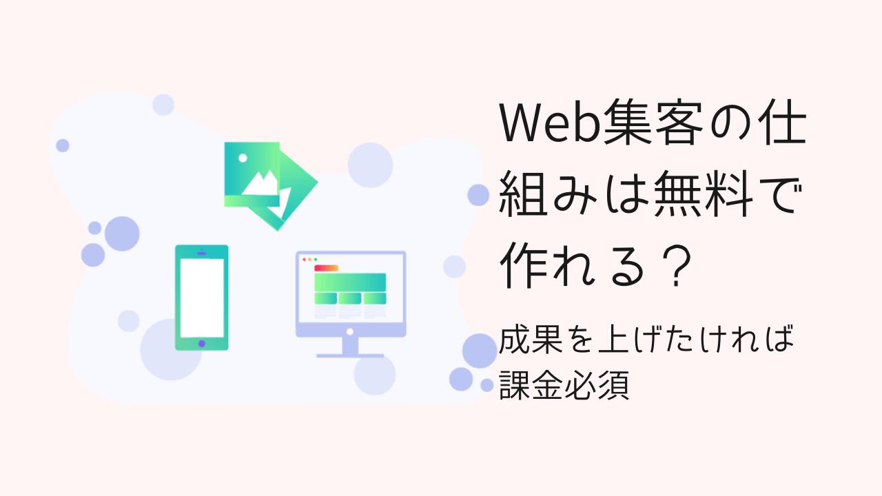 Web集客の仕組みは無料で作れる?【成果を上げたければ課金必須】