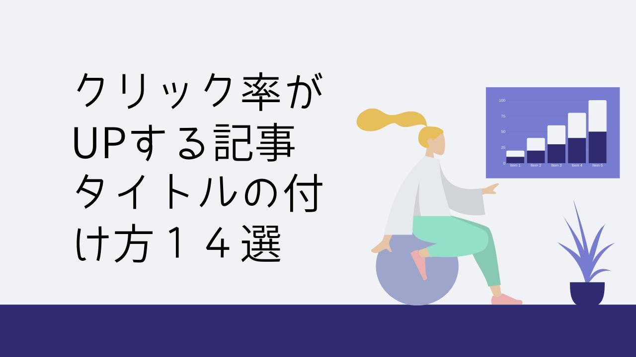 【SEO】クリック率がUPする記事タイトルの付け方14選