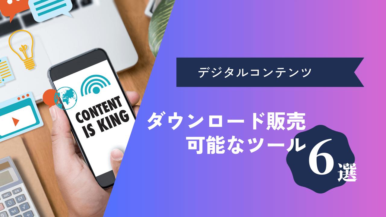 デジタルコンテンツをダウンロード販売可能なツール5選【無料あり】