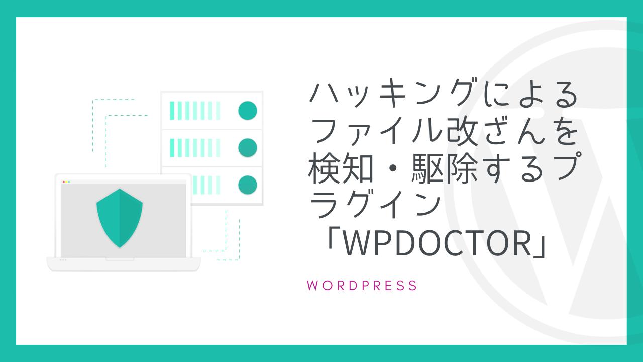 【WordPress】ハッキングによるファイル改ざんを検知・駆除するプラグイン「wpdoctor」