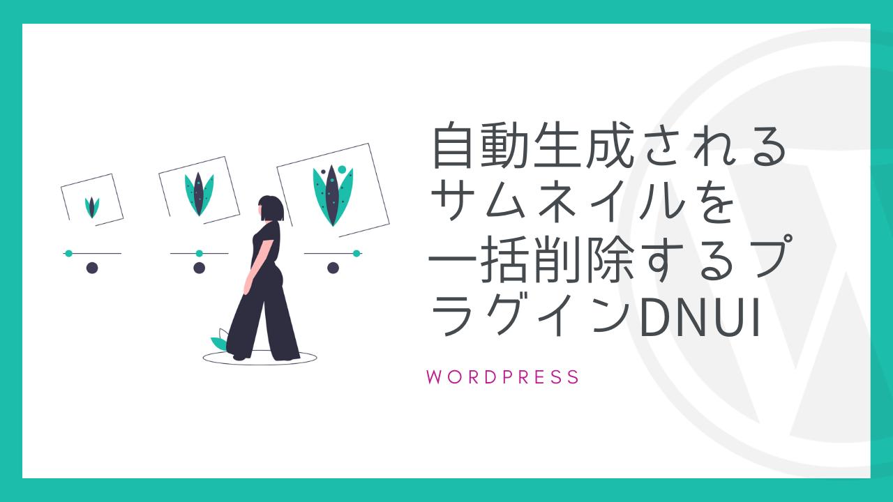 【WordPress】自動生成されるサムネイルを一括削除するプラグイン「DNUI」