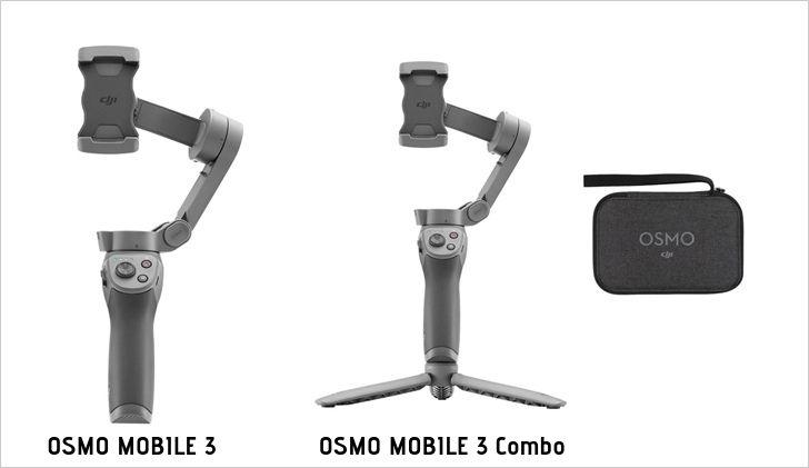 「OSMO MOBILE 3」の通常モデルと「Combo」の違い