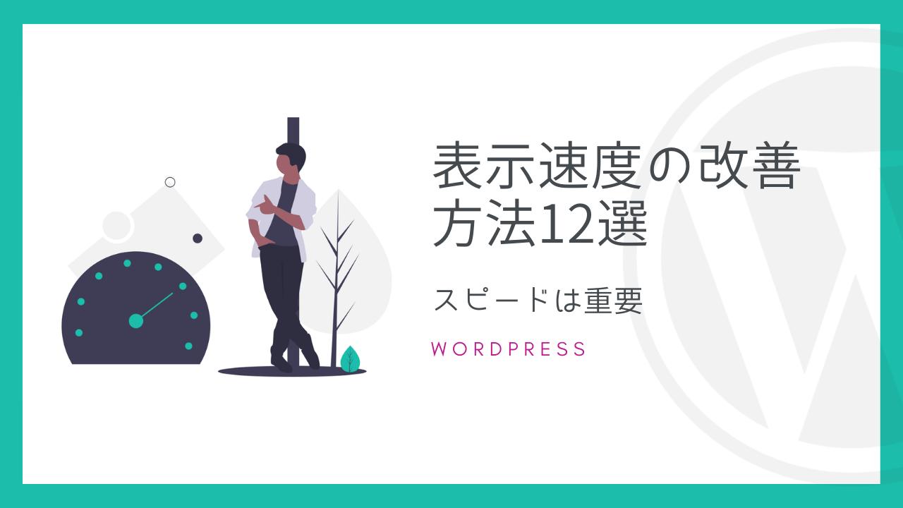 【WordPress】表示速度の改善方法11選【スピードは重要】