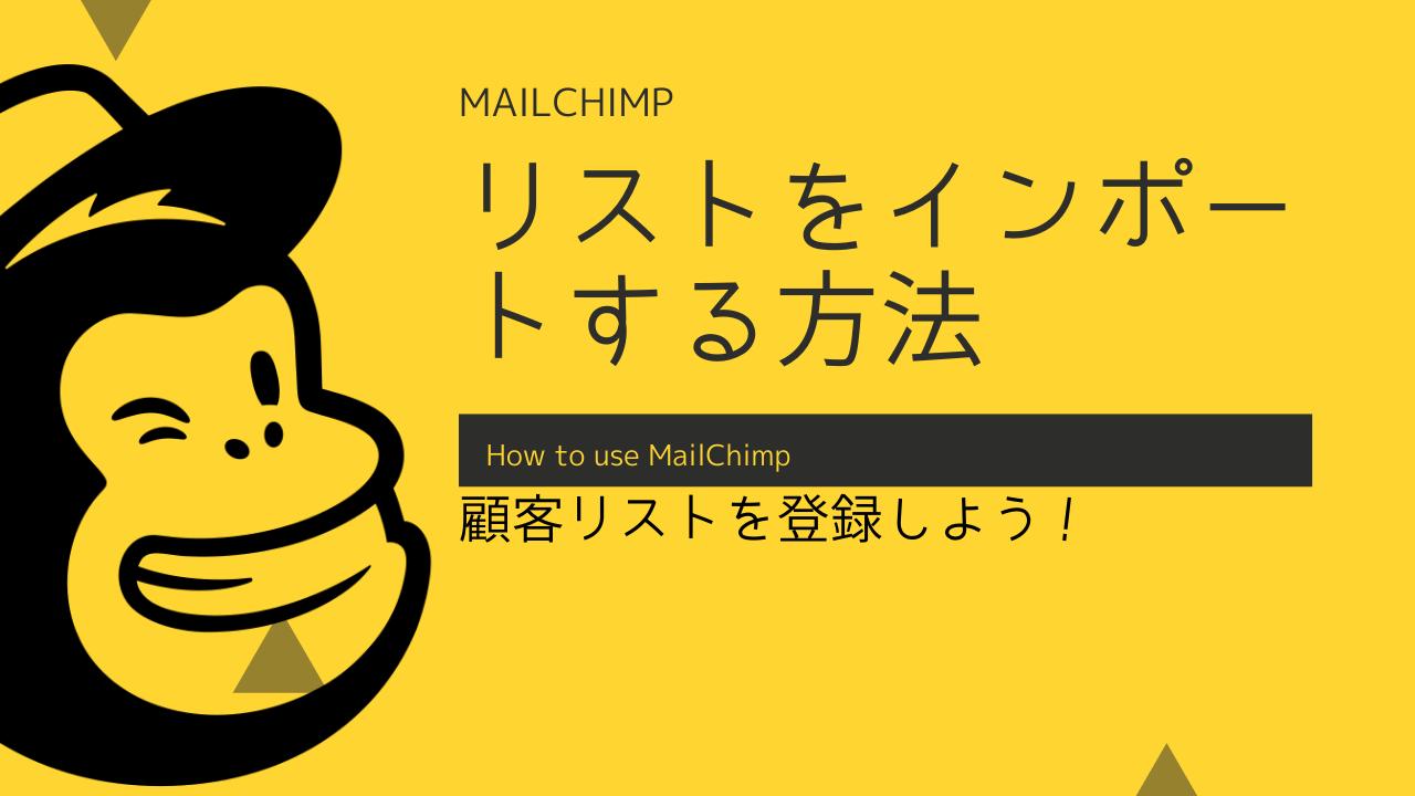 【MailChimp】リストをインポートする方法【顧客リスト登録】
