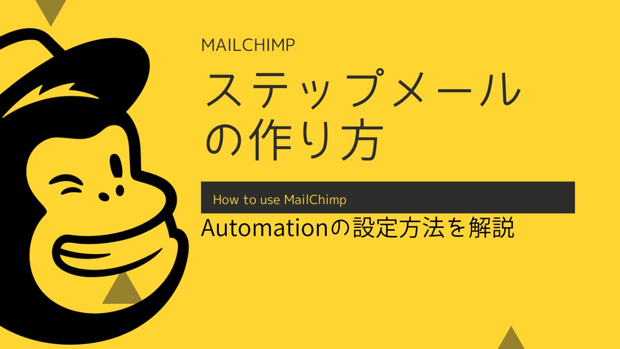 【MailChimp】ステップメール(Automation)の作り方