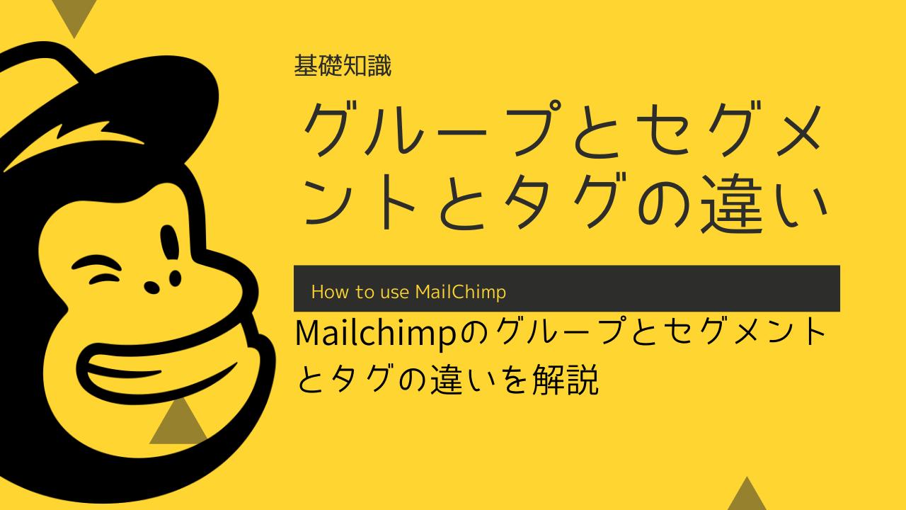 Mailchimpのグループとセグメントとタグの違いを解説【基礎知識】