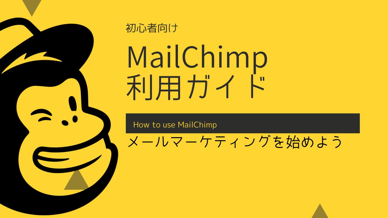 【初心者向け】MailChimp利用ガイド【メールマーケティングを始めよう】