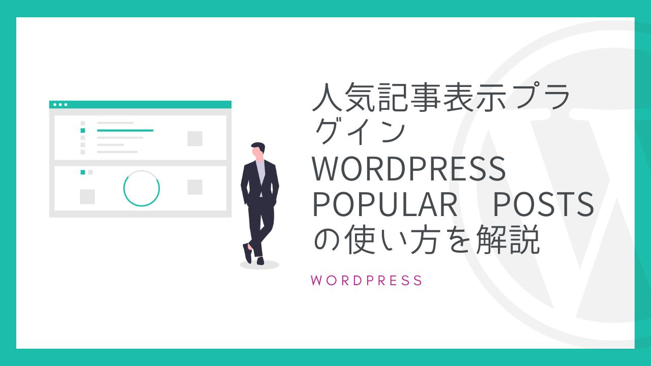 【WordPress】人気記事表示プラグイン「WordPress Popular Posts」の使い方を解説