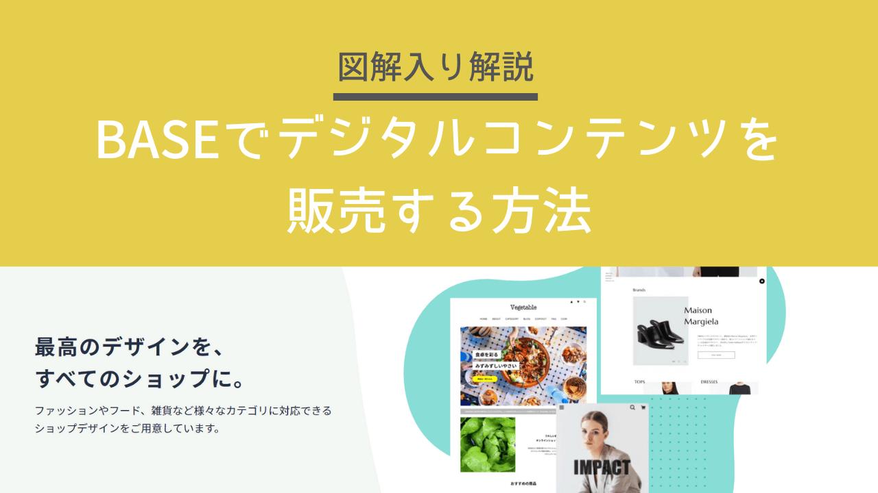 【簡単】BASEでデジタルコンテンツを販売する方法【図解入り解説】